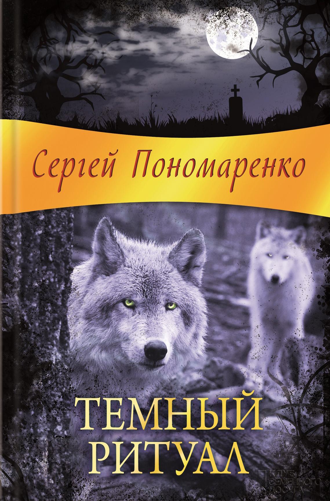 Сергей Пономаренко Темный ритуал
