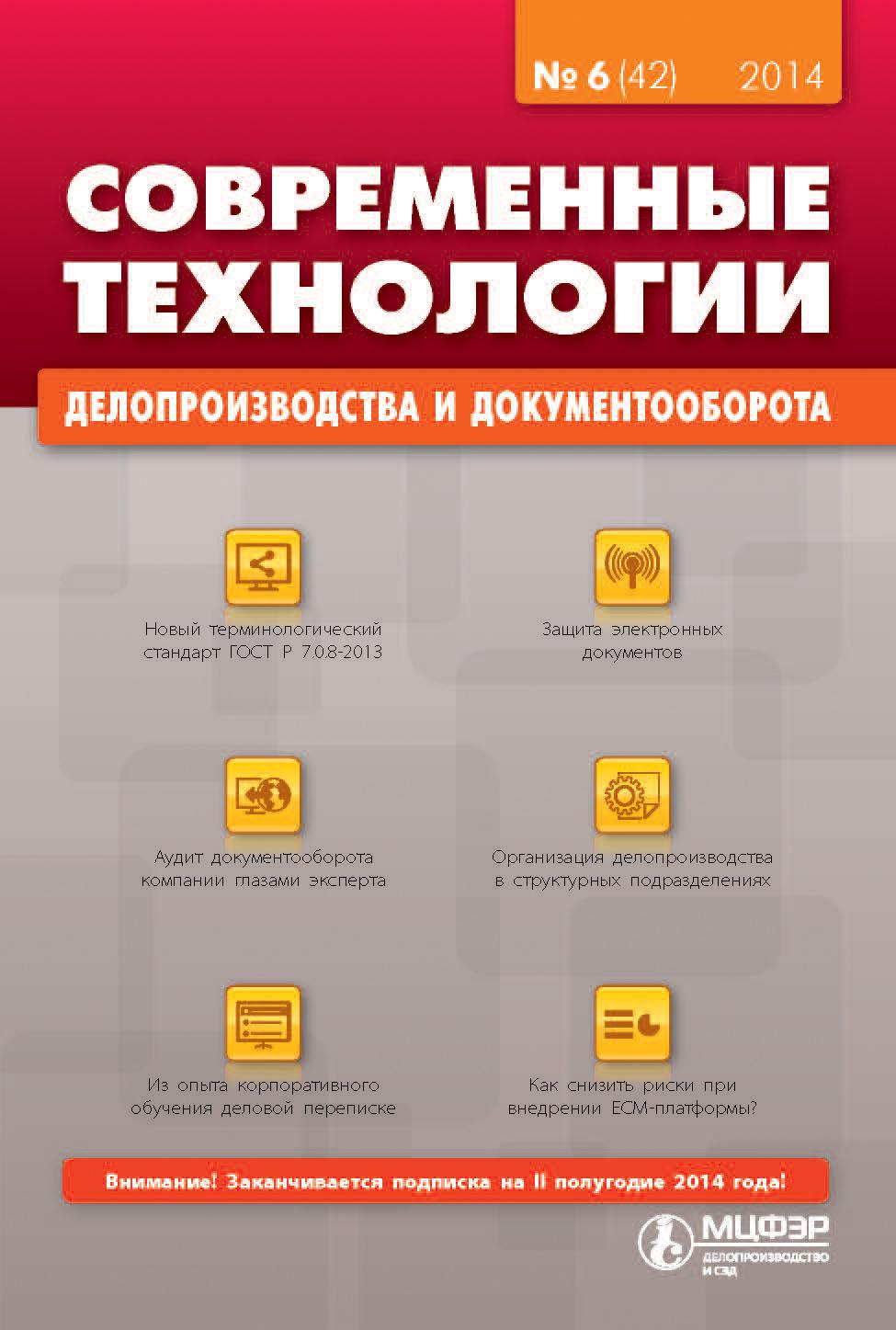 Отсутствует Современные технологии делопроизводства и документооборота № 6 42 2014