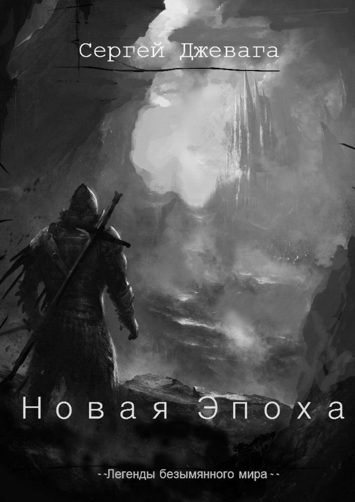 Сергей Джевага Новая Эпоха