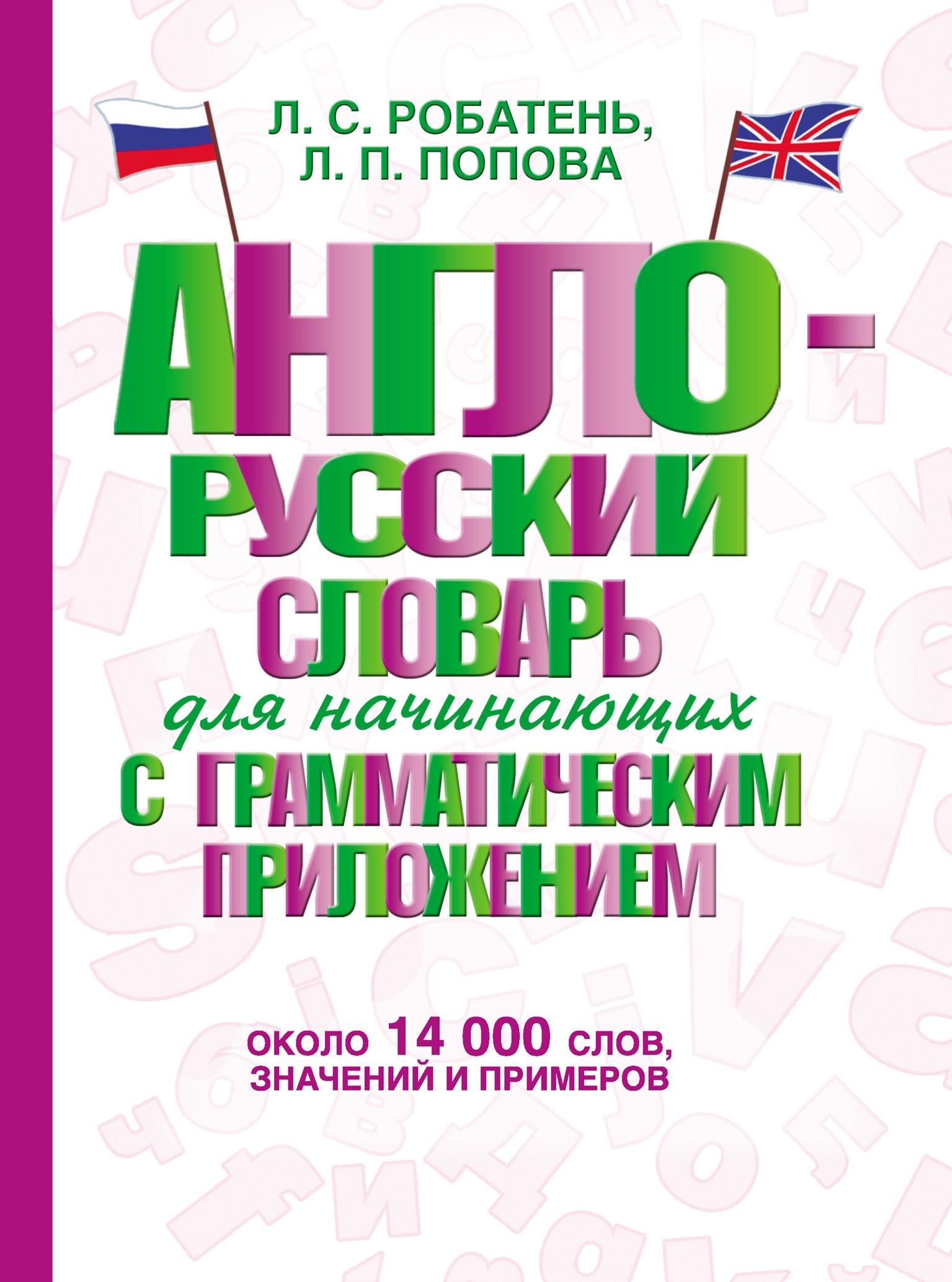 Л. П. Попова Англо-русский словарь для начинающих с грамматическим приложением цена