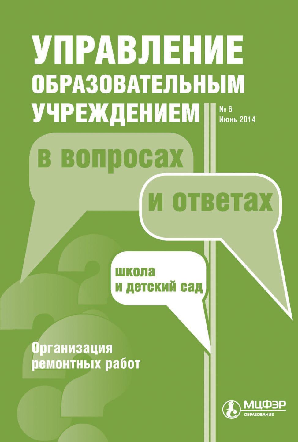Отсутствует Управление образовательным учреждением в вопросах и ответах № 6 2014