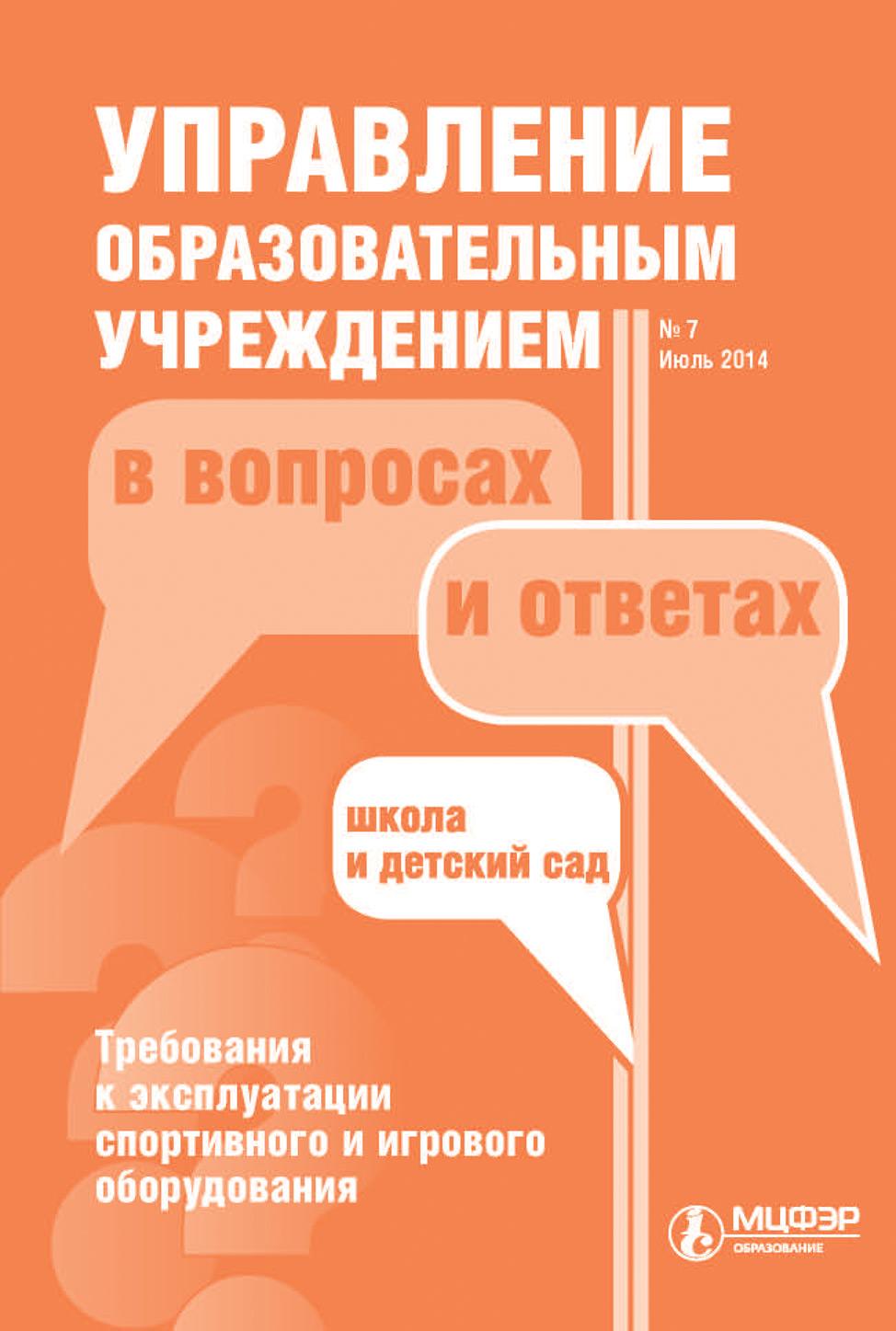 Отсутствует Управление образовательным учреждением в вопросах и ответах № 7 2014