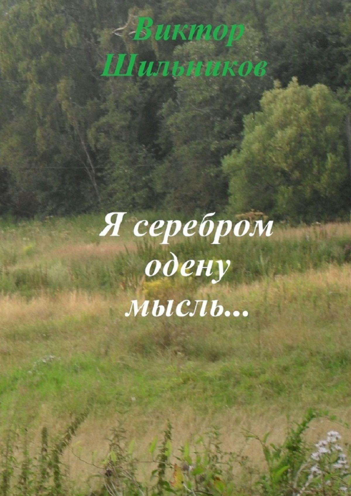 Виктор Шильников Я серебром одену мысль…