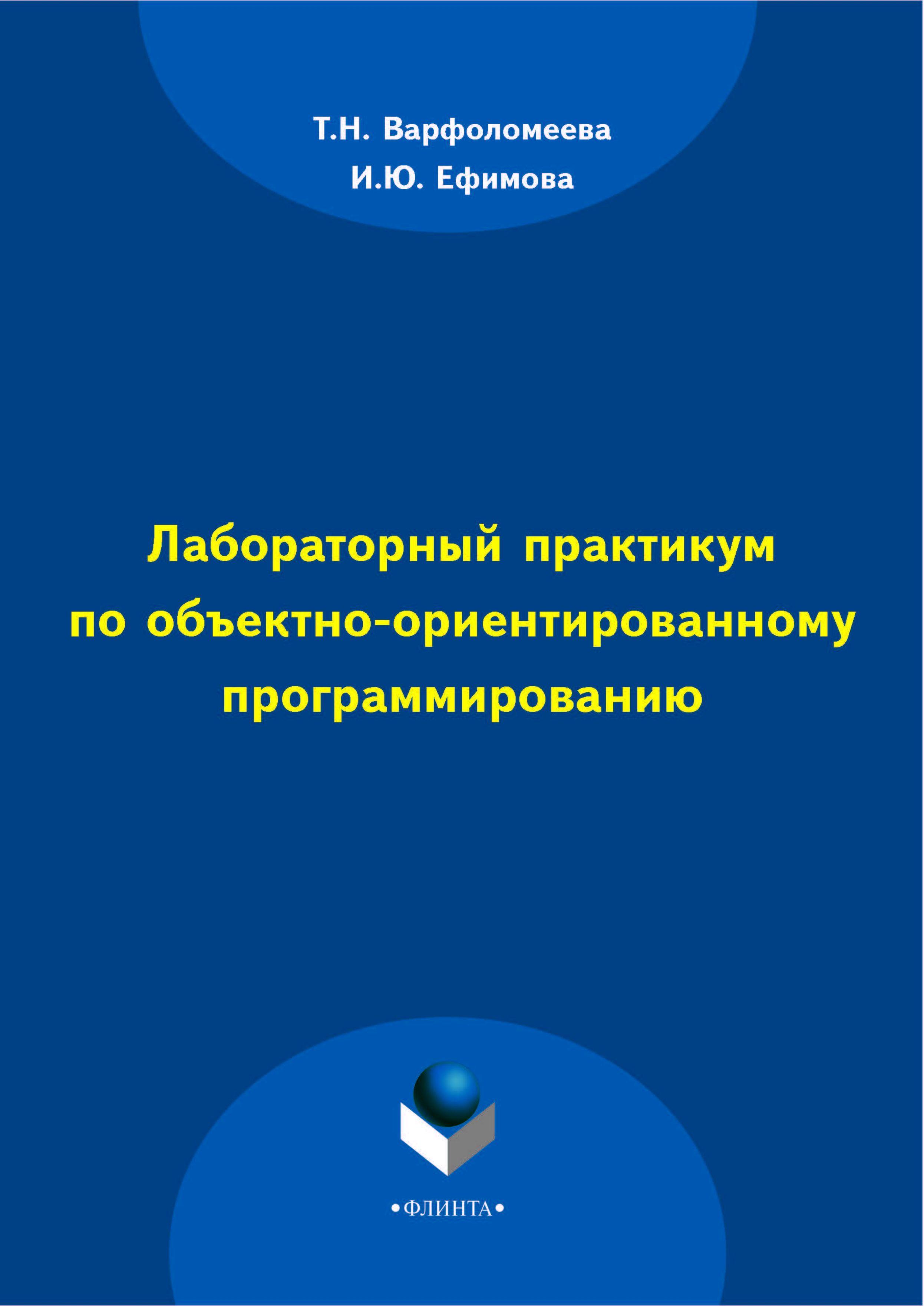 И. Ю. Ефимова Лабораторный практикум по объектно-ориентированному программированию аляев ю практикум по алгоритмизации и программированию на языке паскаль