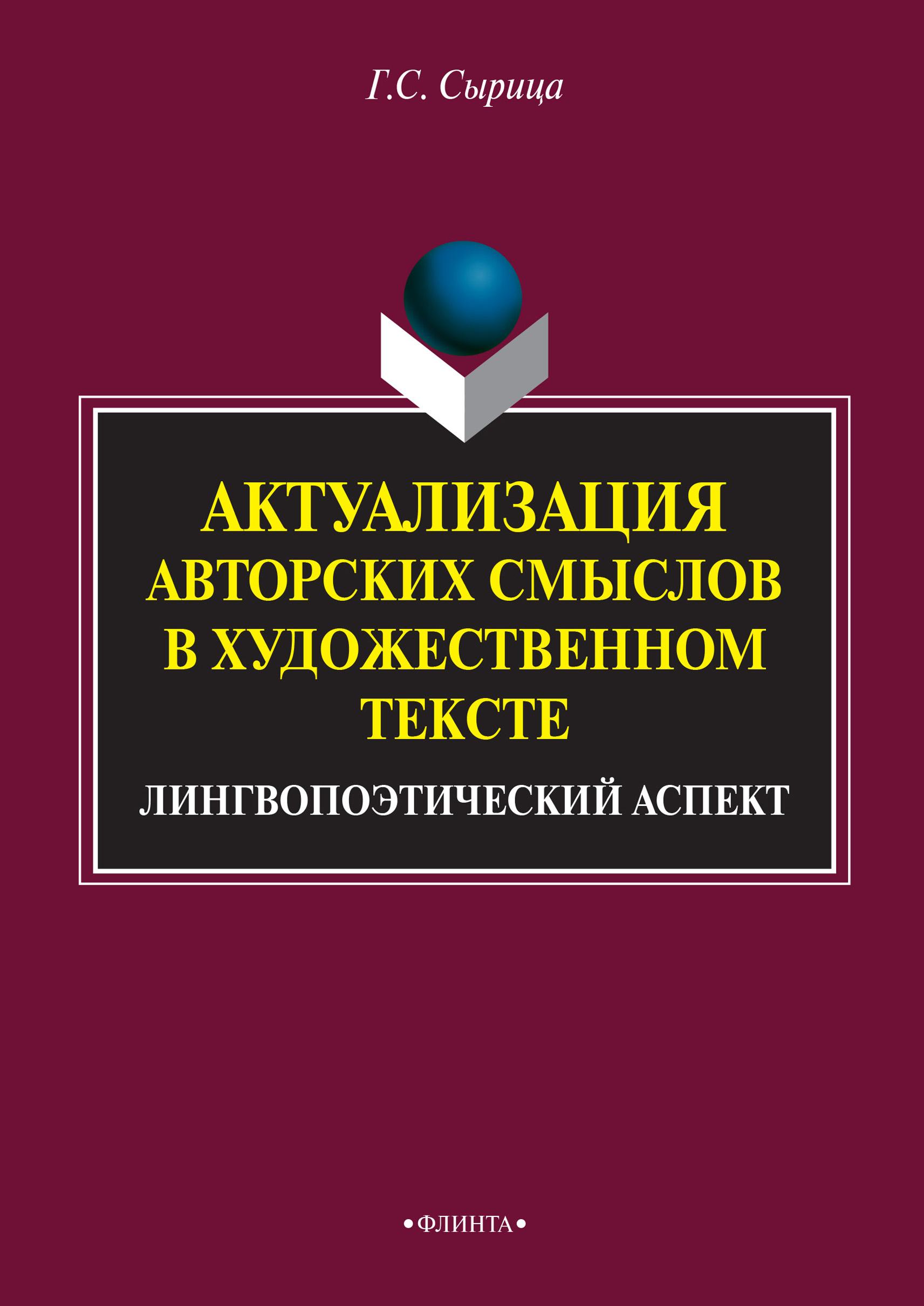 Г. С. Сырица Актуализация авторских смыслов в художественном тексте. Лингвопоэтический аспект