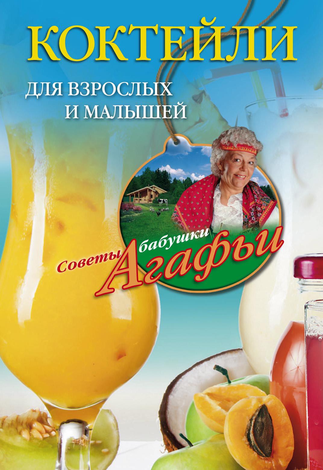 Агафья Звонарева Коктейли для взрослых и малышей агафья звонарева вкусные и полезные блюда из молочных продуктов для взрослых и малышей