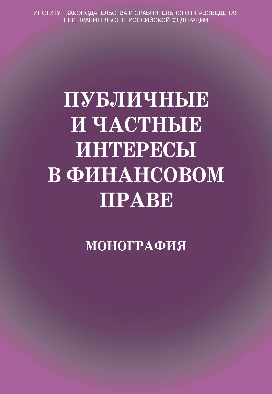 интересы государства Коллектив авторов Публичные и частные интересы в финансовом праве