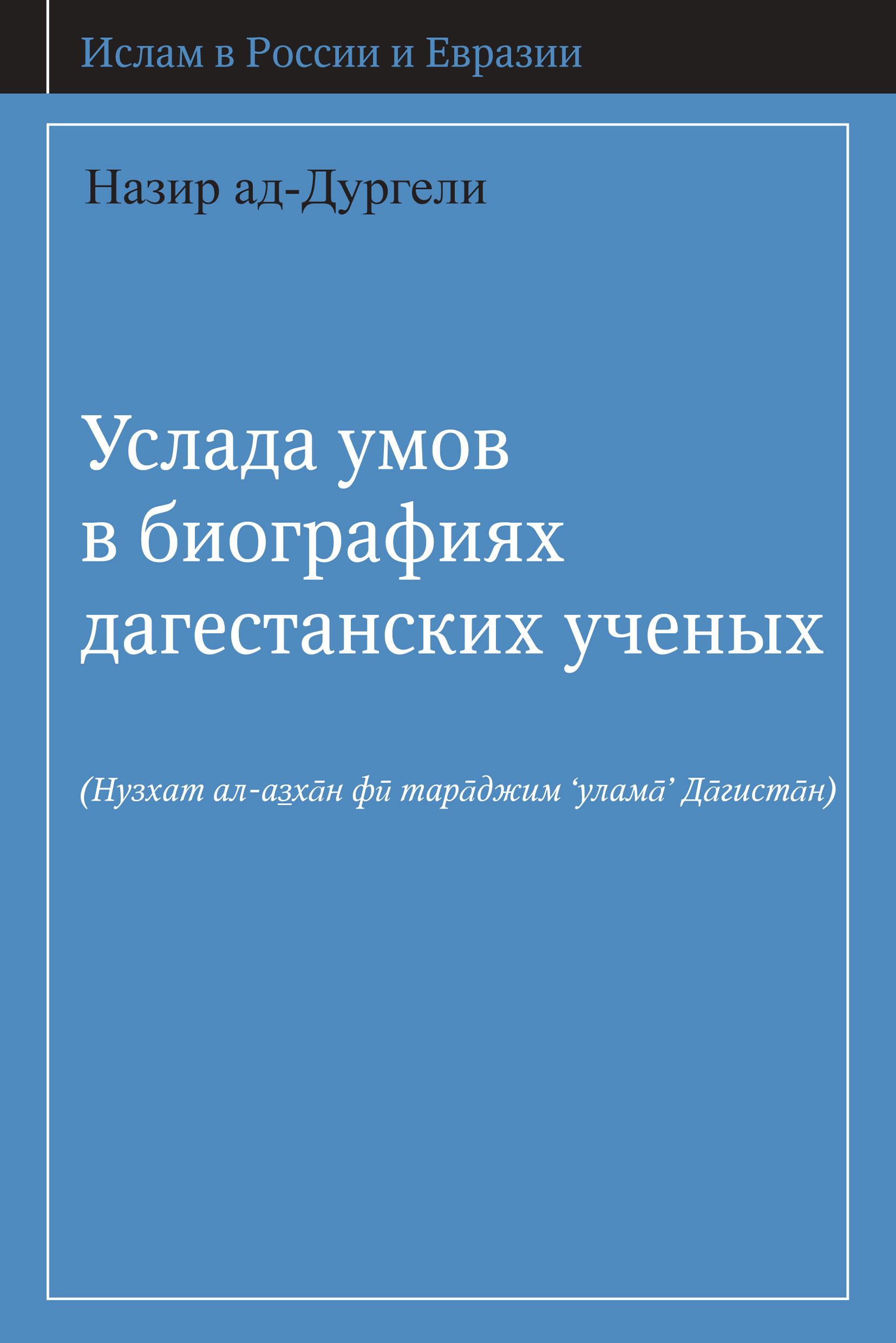 Услада умов в биографиях дагестанских ученых