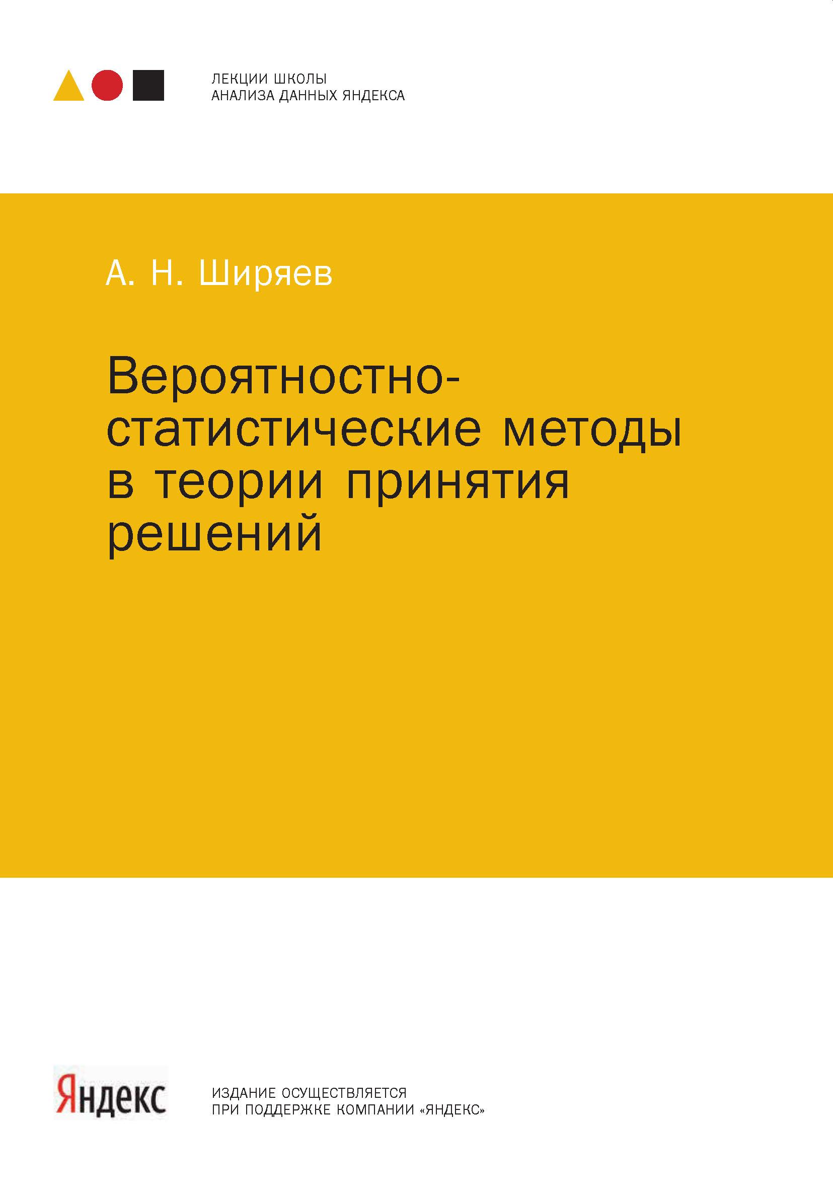 А. Н. Ширяев Вероятностно-статистические методы в теории принятия решений тихомирова елена михайловна всероссийская проверочная работа 3 класс окружающий мир фгос