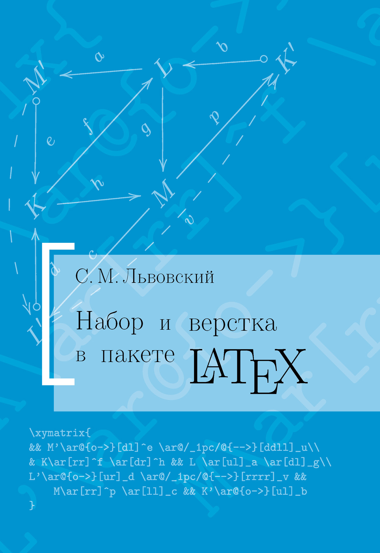 Набор и верстка в системе LATEX