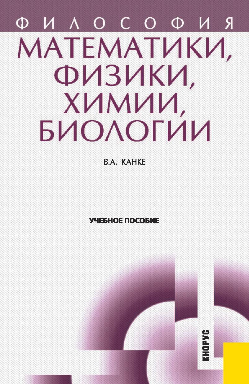 Виктор Андреевич Канке Философия математики, физики, химии, биологии недорого