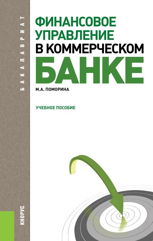 Марина Поморина Финансовое управление в коммерческом банке управление рисками в коммерческом банке практическое руководство