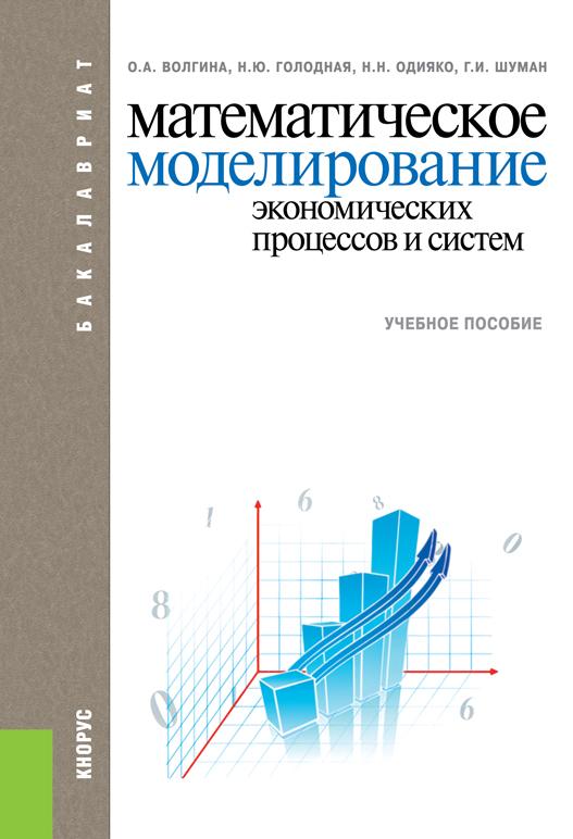 Ольга Волгина Математическое моделирование экономических процессов и систем цены онлайн