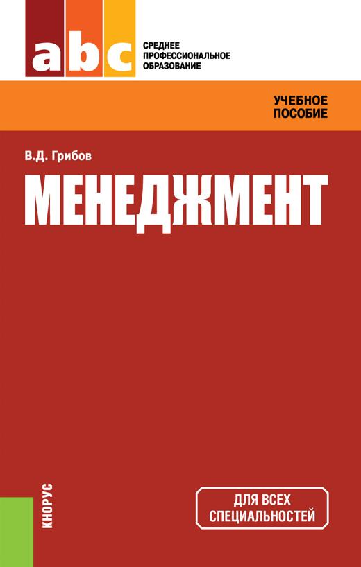 В. Д. Грибов Менеджмент. Учебное пособие для ССУЗов грибов в менеджмент учебное пособие