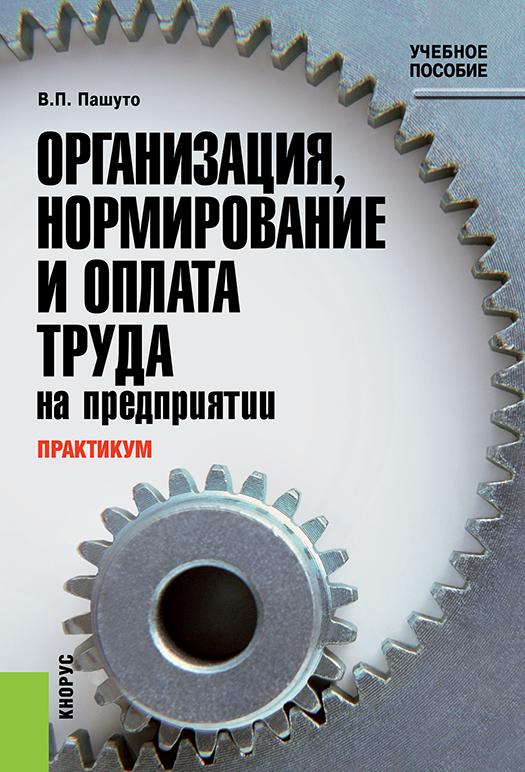 Валерий Петрович Пашуто Практикум по организации, нормированию и оплате труда на предприятии валерий петрович пашуто практикум по организации нормированию и оплате труда на предприятии