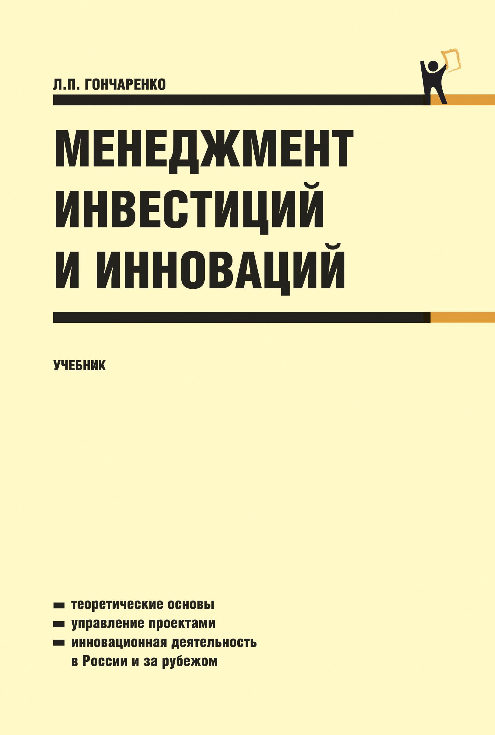 Людмила Петровна Гончаренко Менеджмент инвестиций и инноваций качалина людмила конкурентоспособный менеджмент
