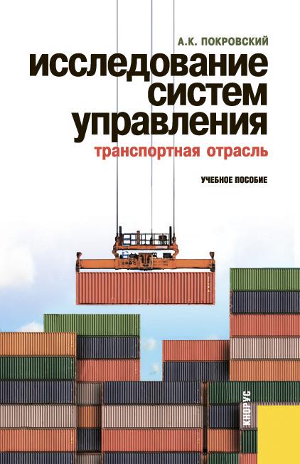 где купить А. К. Покровский Исследование систем управления (транспортная отрасль) дешево