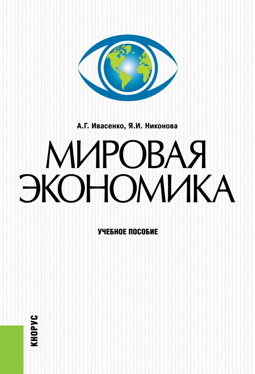 А. Г. Ивасенко Мировая экономика