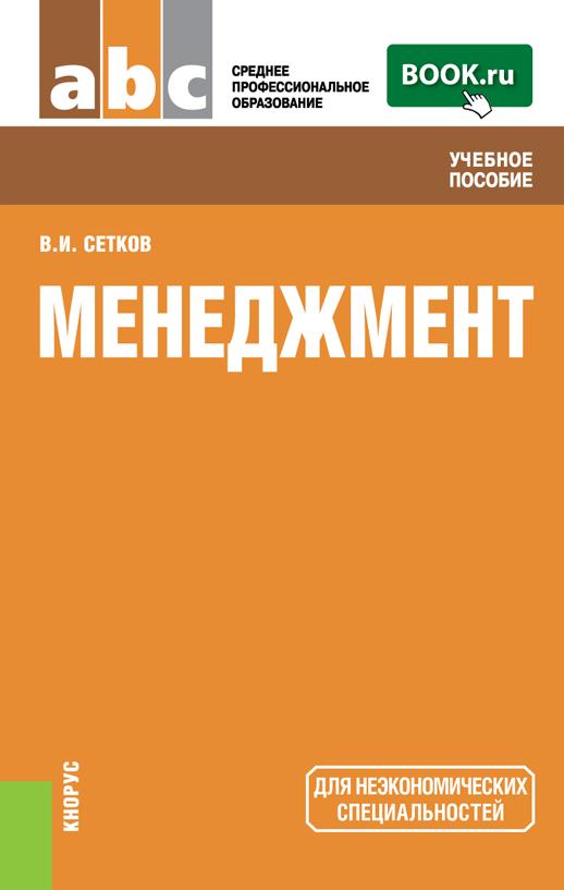 Владимир Сетков Менеджмент