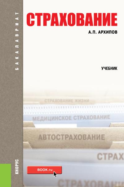 А. П. Архипов Страхование страхование