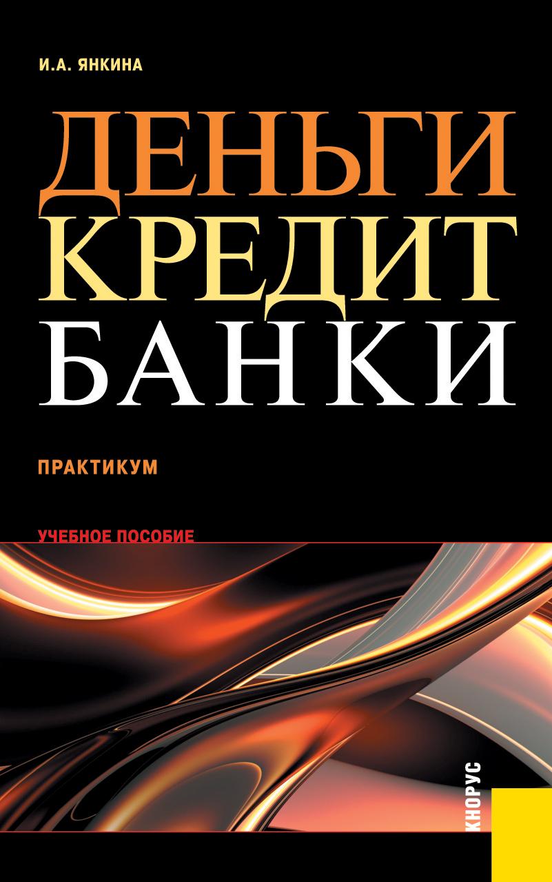 Ирина Александровна Янкина Деньги, кредит, банки. Практикум