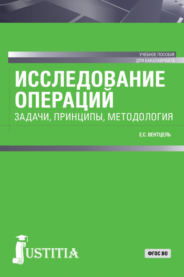 Е. С. Вентцель Исследование операций: задачи, принципы, методология