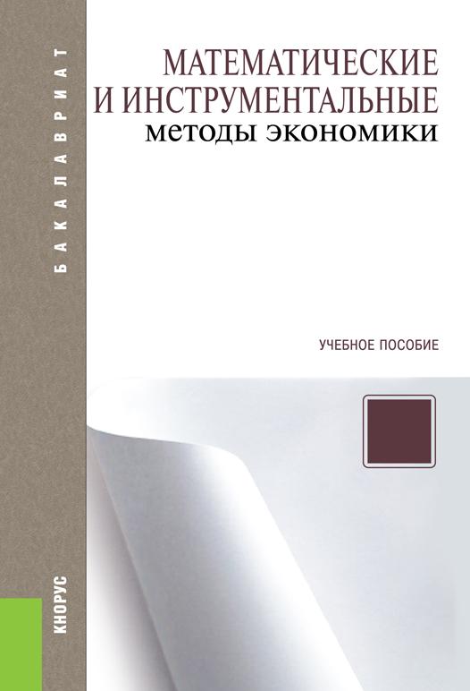 Петр Акинин Математические и инструментальные методы экономики