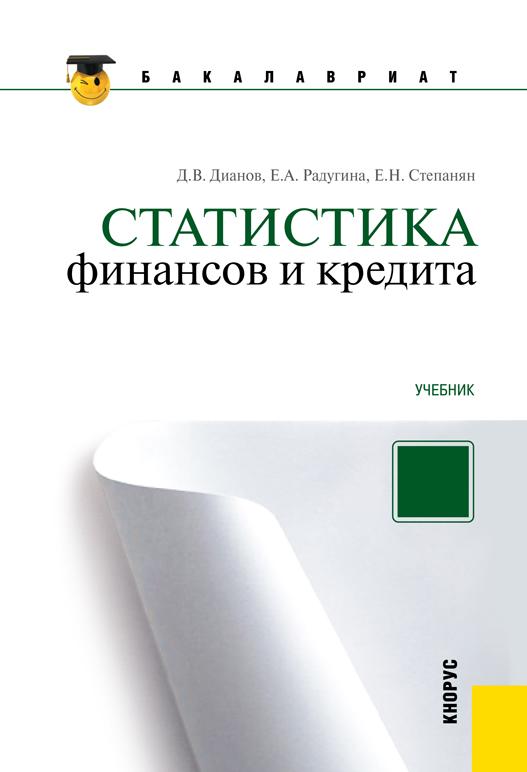 Дмитрий Дианов Статистика финансов и кредита цена