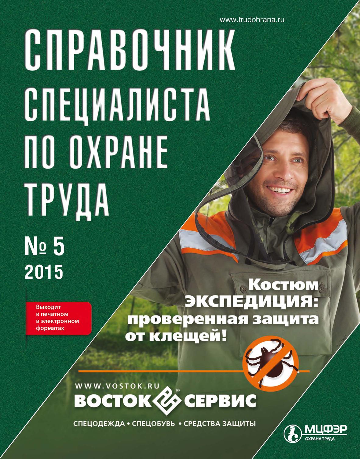 Отсутствует Справочник специалиста по охране труда № 5 2015