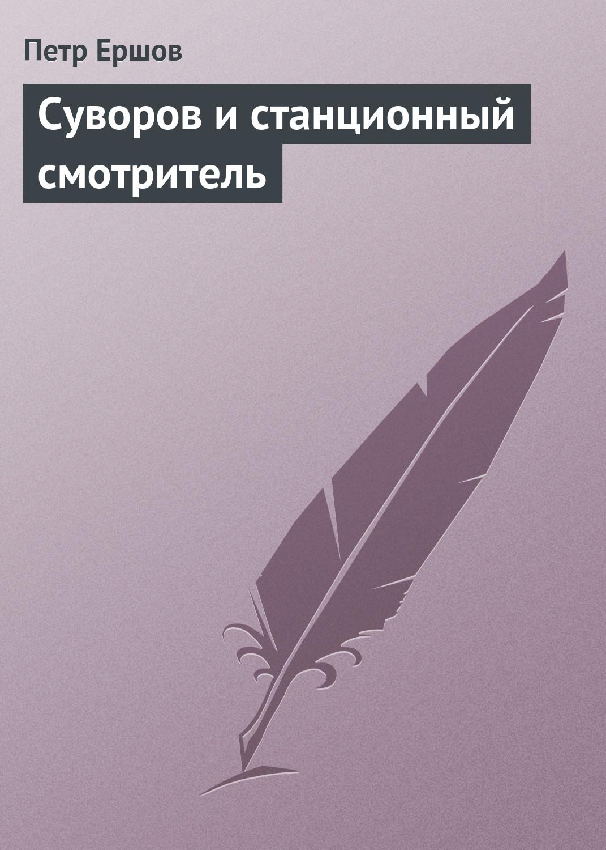 П. П. Ершов Суворов и станционный смотритель цена