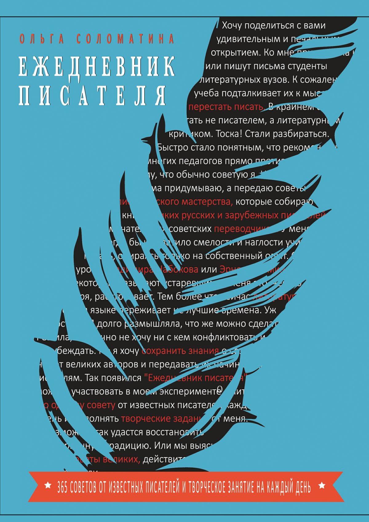 Ольга Соломатина Ежедневник писателя книга ольги бузовой цена счастья читать онлайн