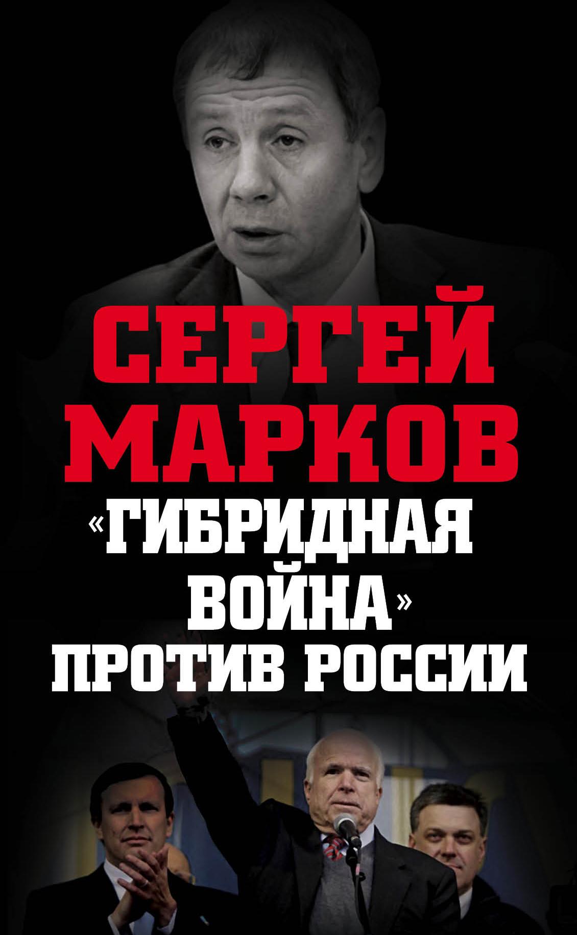 Сергей Александрович Марков «Гибридная война» против России
