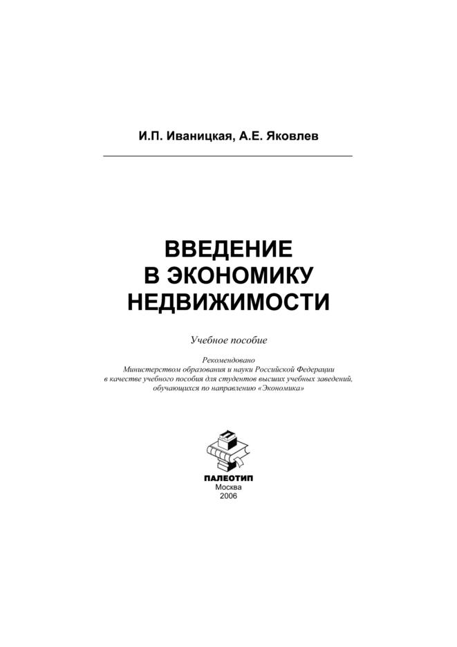 Ираида Иваницкая Введение в экономику недвижимости земельный участок с постройками на нем введение в российское право недвижимости