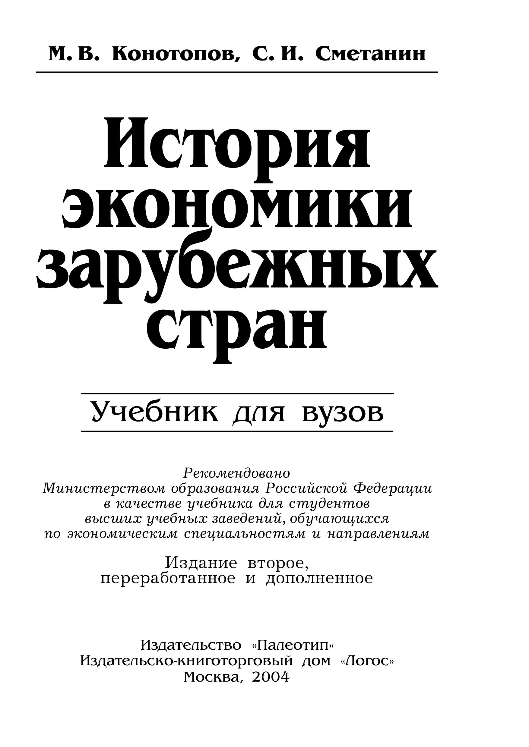 С. И. Сметанин История экономики зарубежных стран