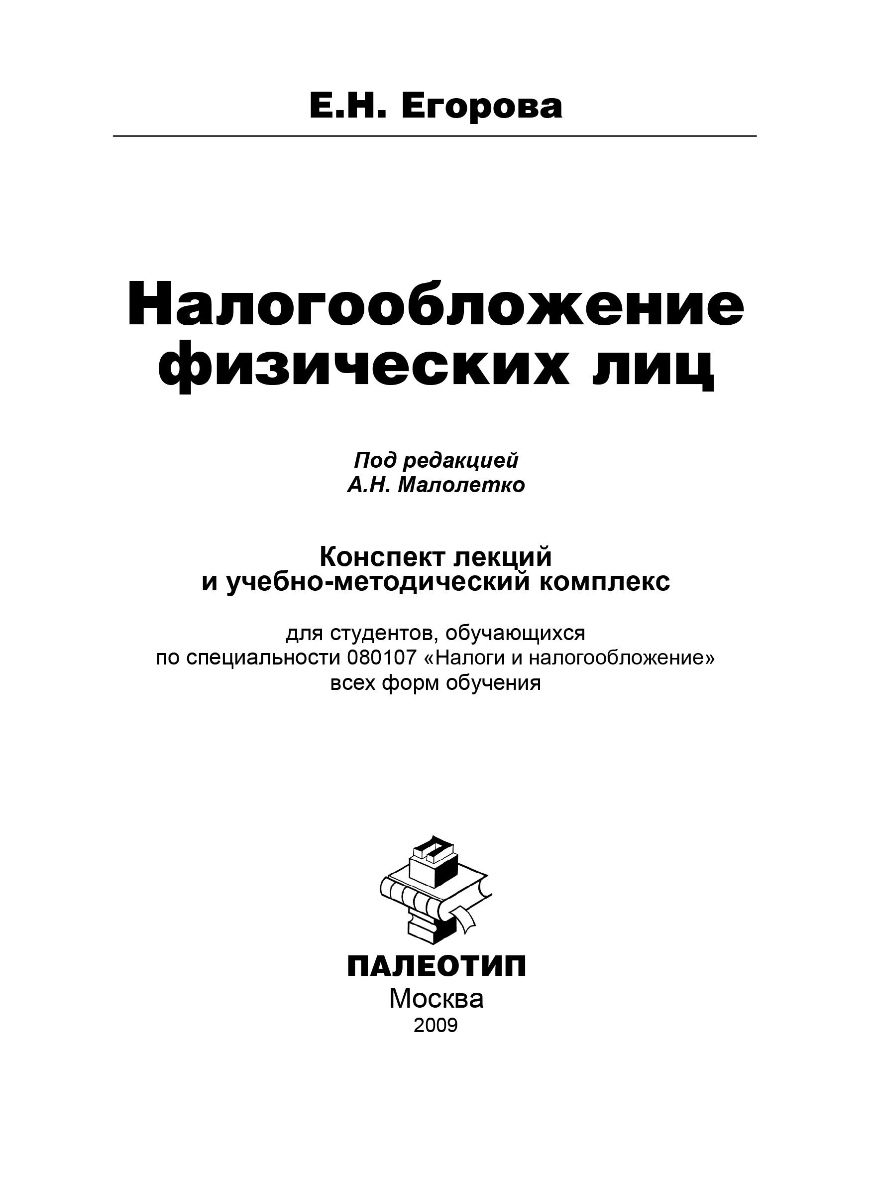Елена Егорова Налогообложение физических лиц