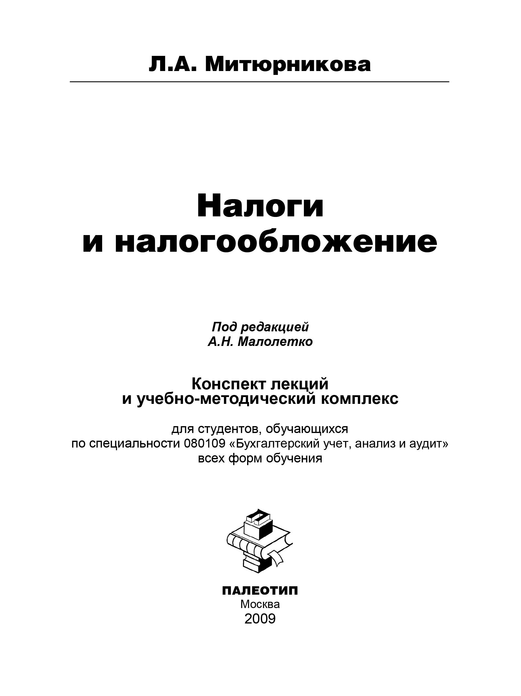 Людмила Митюрникова Налоги и налогообложение людмила митюрникова налоги и налогообложение