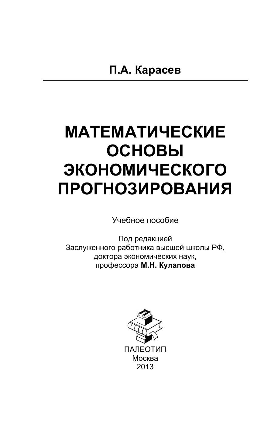 Петр Карасев Математические основы экономического прогнозирования в в вьюгин математические основы машинного обучения и прогнозирования