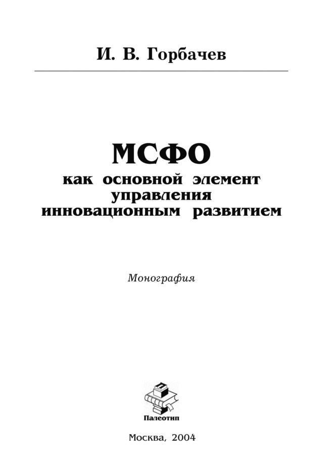 И. Горбачев МСФО как основной элемент управления инновационным развитием и л туккель методы и инструменты управления инновационным развитием промышленных предприятий