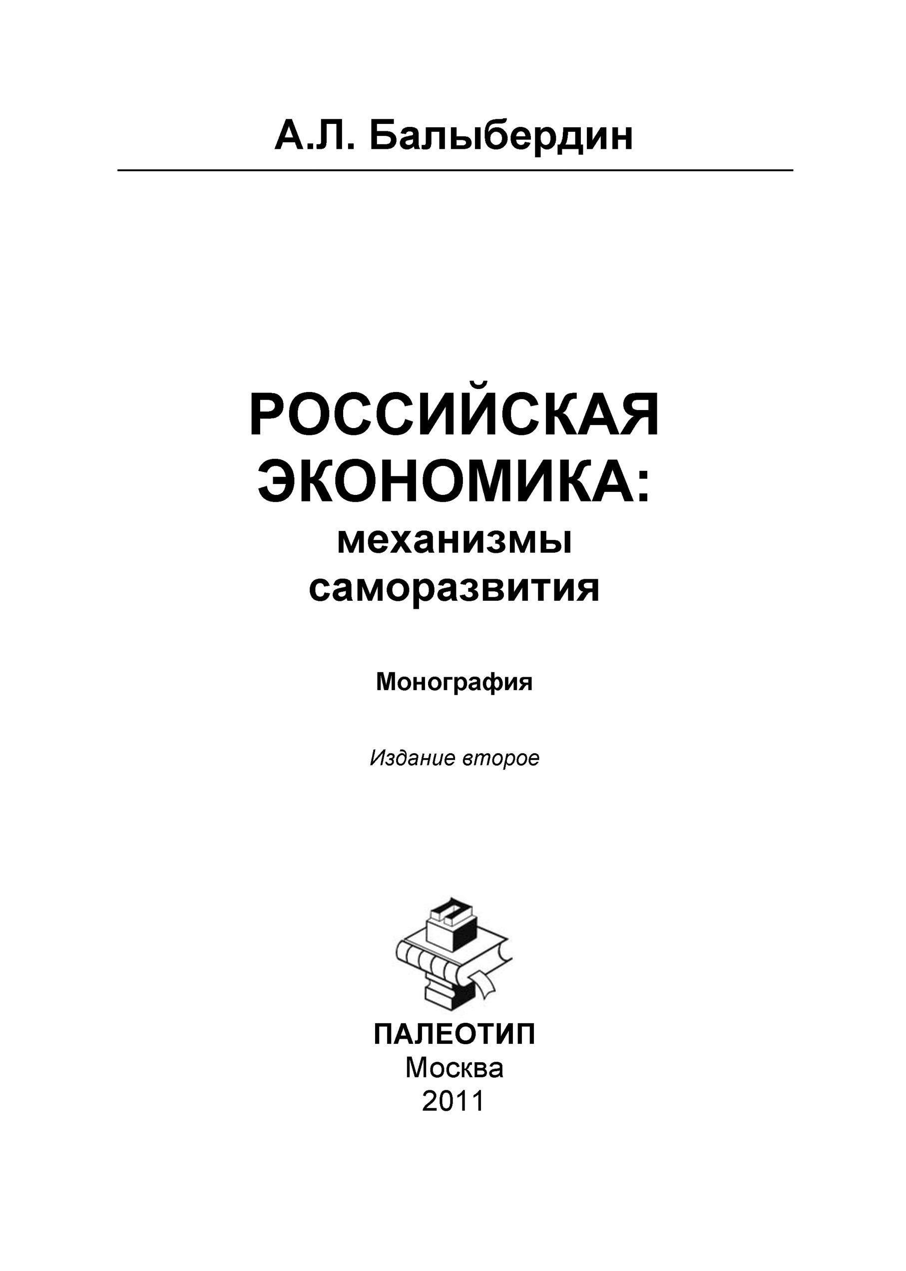 Российская экономика: механизмы саморазвития
