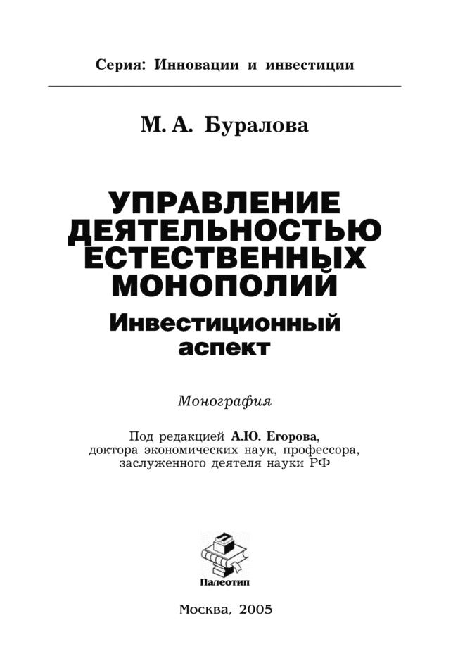 Малика Буралова Управление деятельностью естественных монополий: инвестиционный аспект с м виноградов контроллинг в промышленных организациях инвестиционный аспект