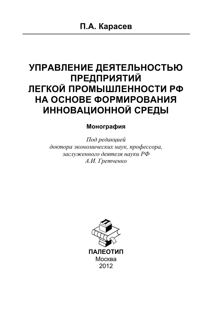 Петр Карасев Управление деятельностью предприятий легкой промышленности РФ на основе формирования инновационной среды