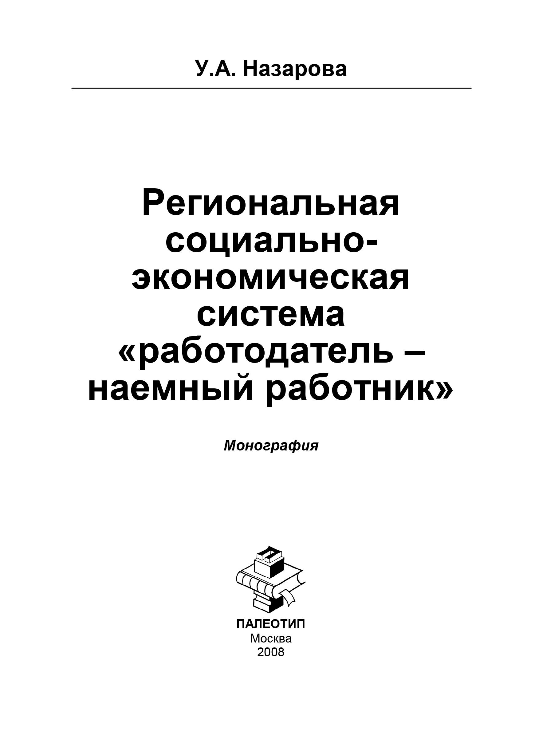 Ульяна Назарова Региональная социально-экономическая система «работодатель – наёмный работник»