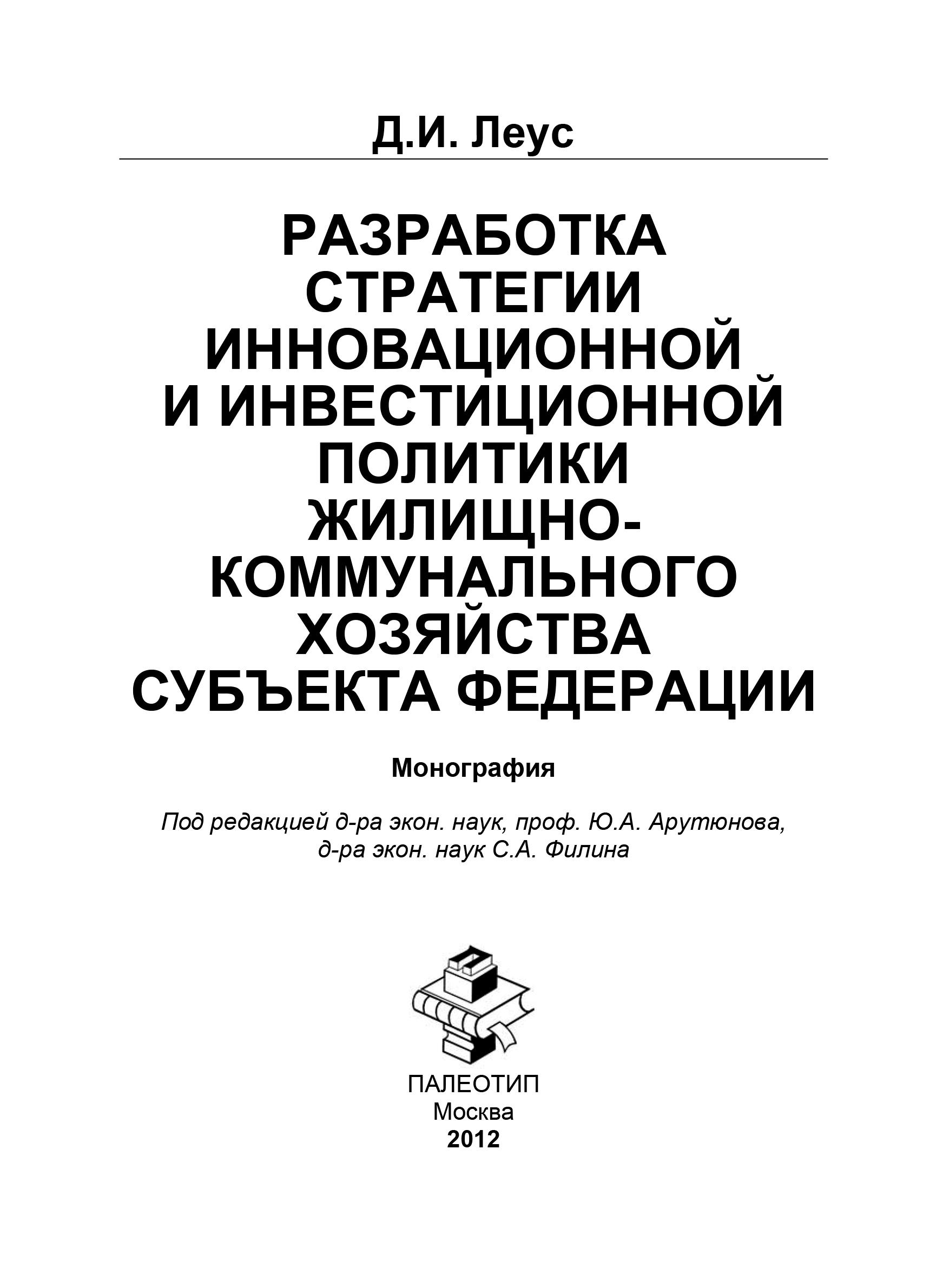 Д. Леус Разработка инновационной и инвестиционной политики жилищно-коммунального хозяйства субъекта Федерации