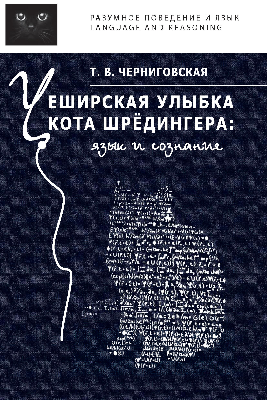 Татьяна Черниговская Чеширская улыбка кота Шрёдингера: язык и сознание