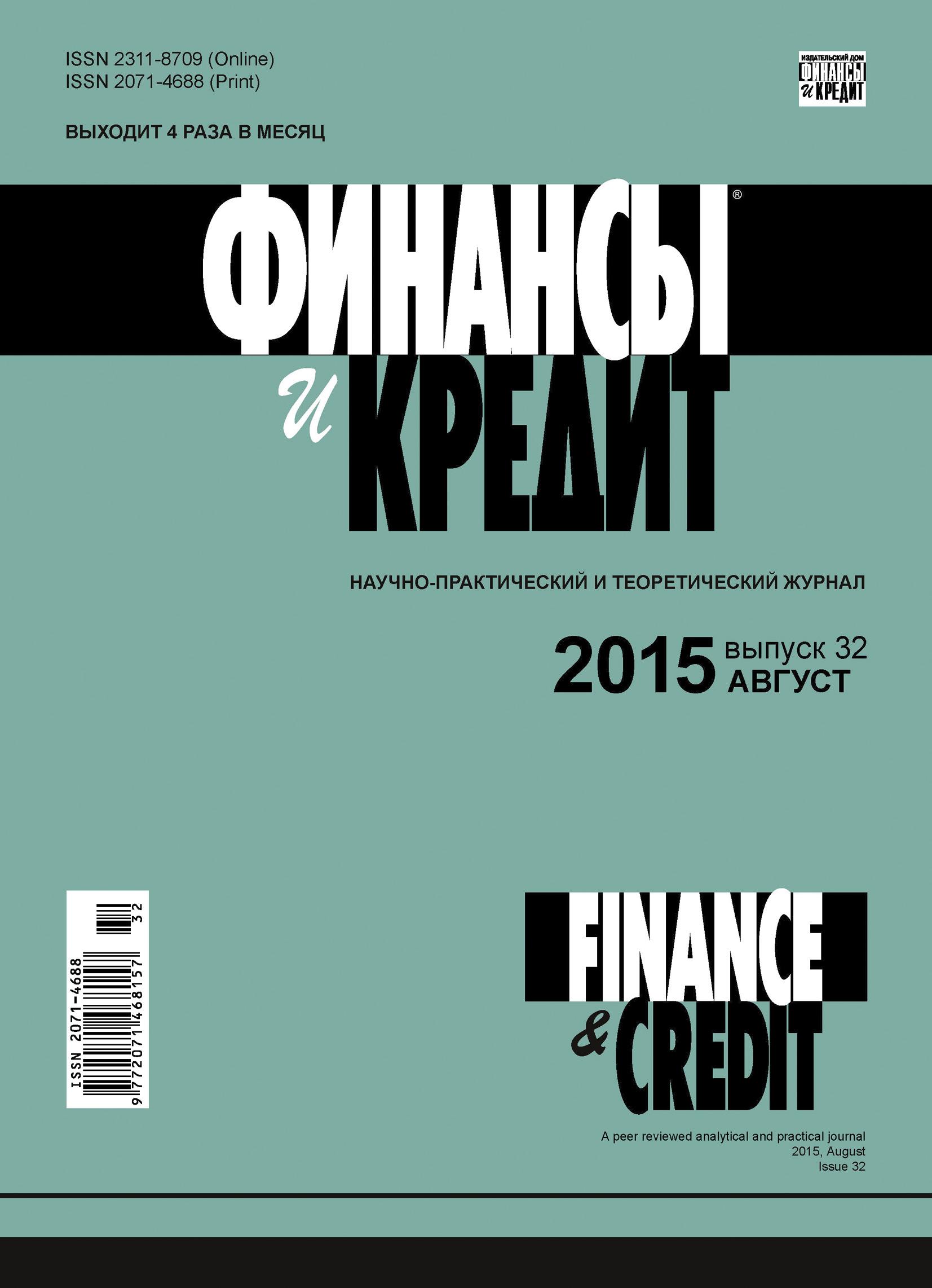 Отсутствует Финансы и Кредит № 32 (656) 2015