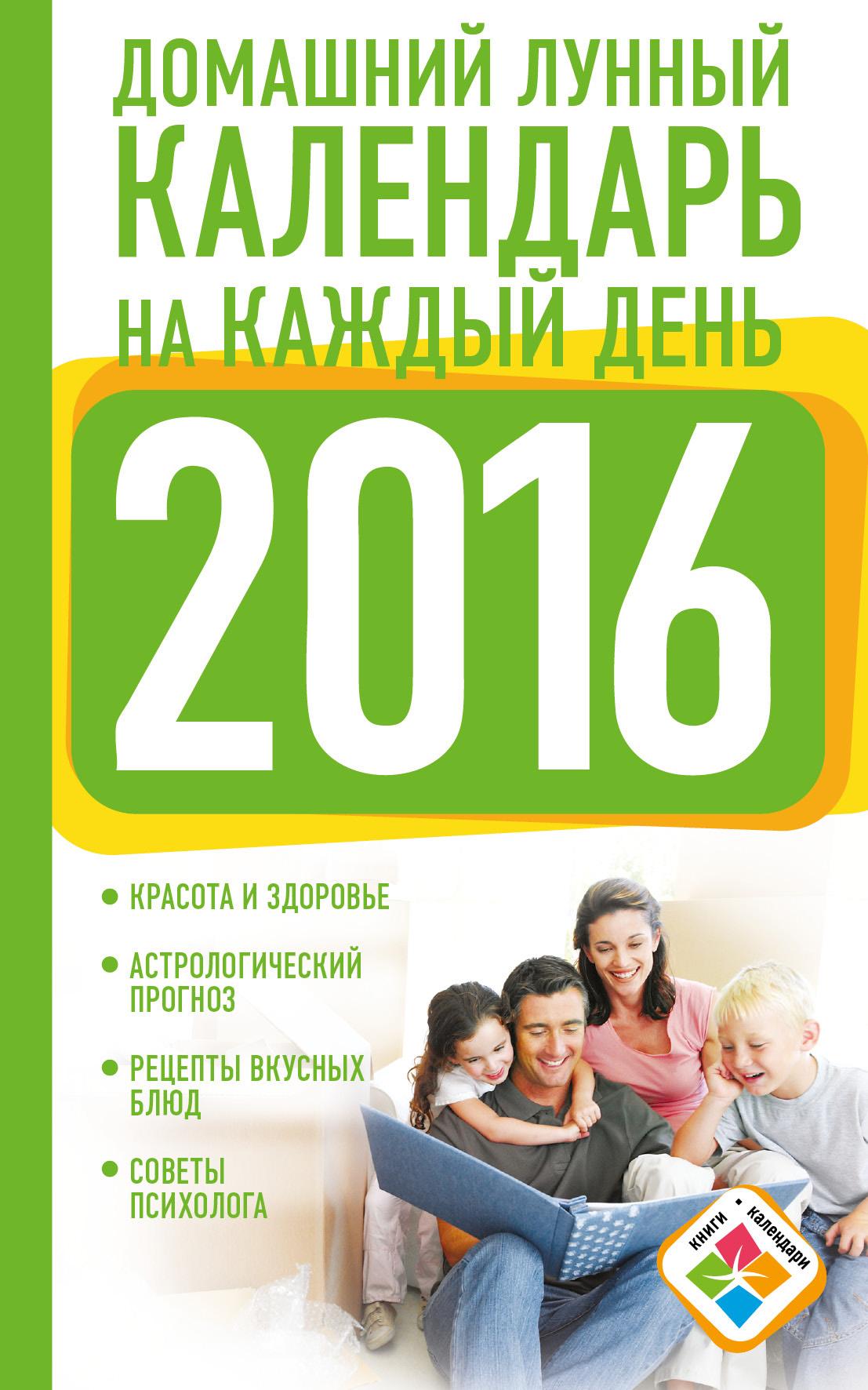 Нина Виноградова Домашний лунный календарь на каждый день. 2016 год нина виноградова лунный календарь богатства и успеха на 2016 год