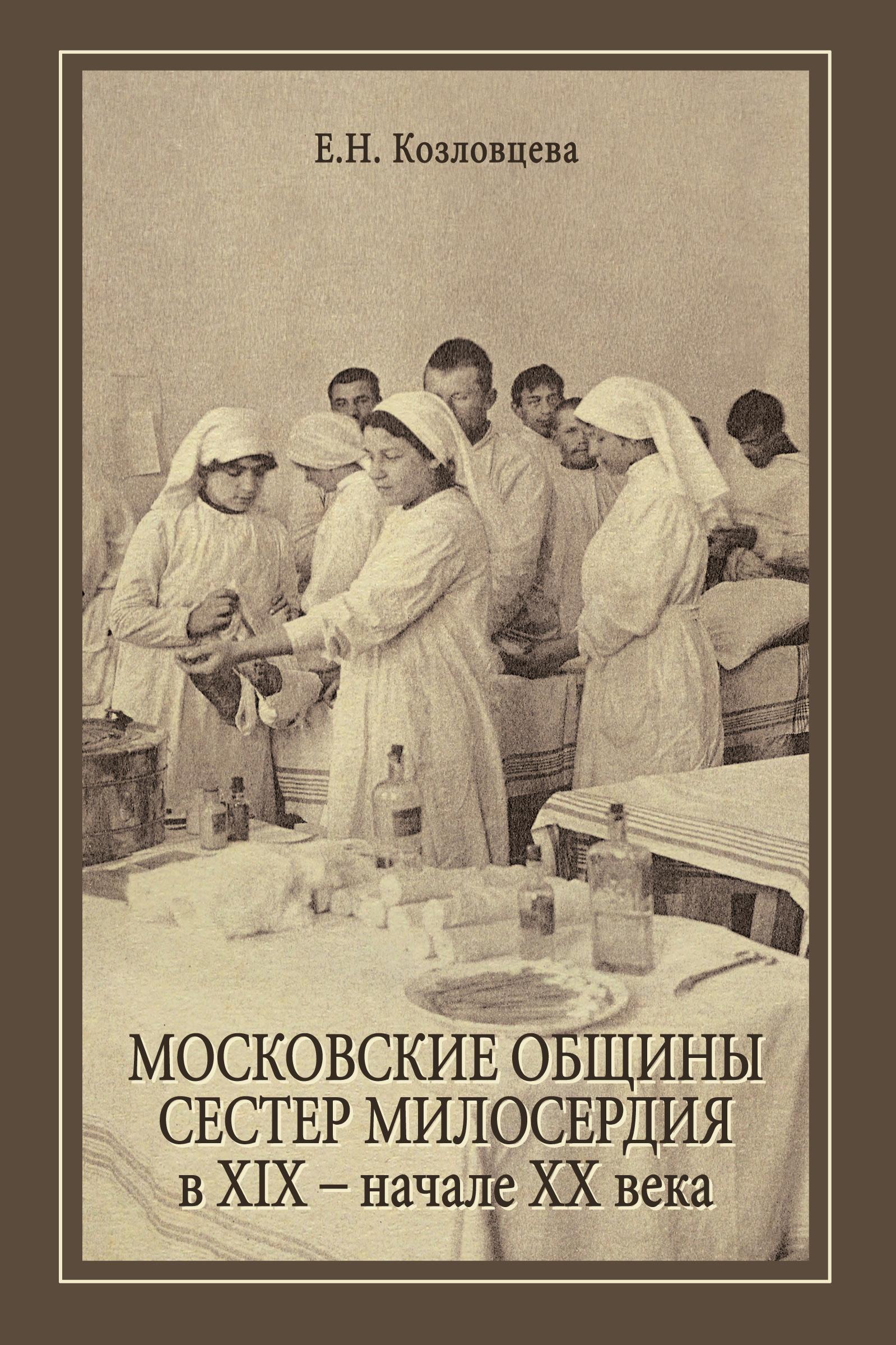 цена Е. Н. Козловцева Московские общины сестер милосердия в XIX – начале ХХ века