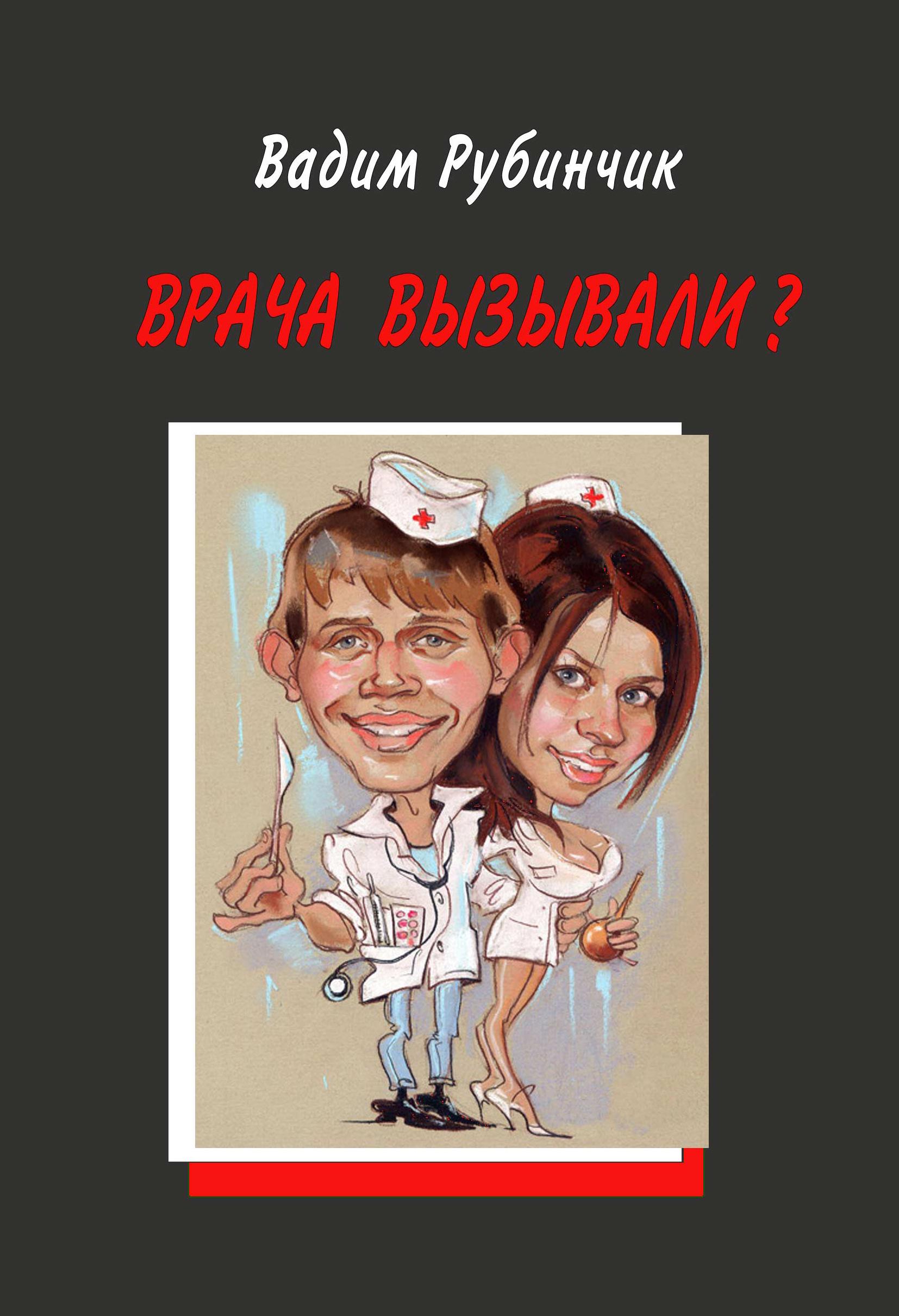 Вадим Рубинчик Врача вызывали? вадим валюков кривая любовь