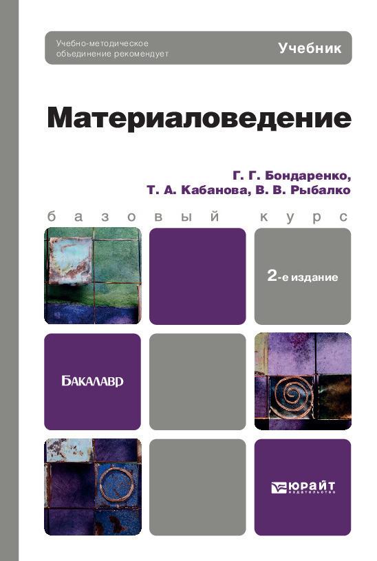 Геннадий Германович Бондаренко Материаловедение 2-е изд. Учебник для бакалавров