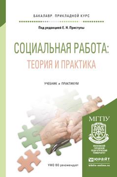 Елена Мэлсовна Таболова Социальная работа: теория и практика. Учебник и практикум для прикладного бакалавриата елена константинова практика создания цветников проектирование и авторский дизайн